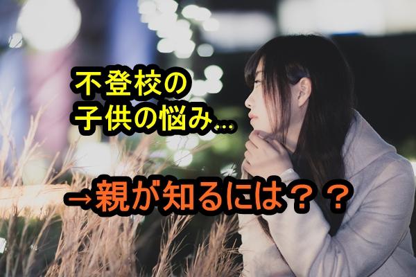 futoko-nayami
